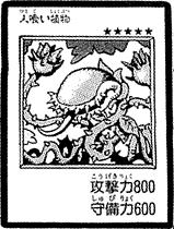 File:ManEatingPlant-JP-Manga-DM.png