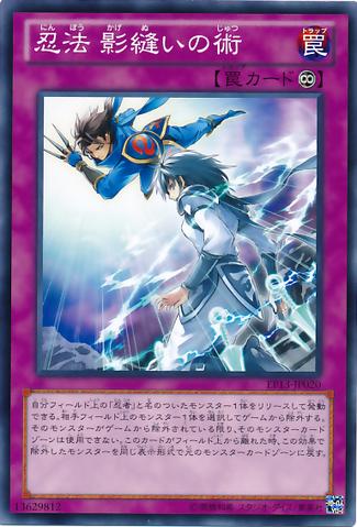 File:NinjitsuArtofShadowSealing-EP13-JP-C.png