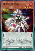 NobledragonMagician-SD29-JP-OP