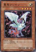 SacredCrane-EE2-JP-C
