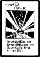 ZombiesJewel-JP-Manga-DM