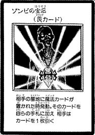 File:ZombiesJewel-JP-Manga-DM.png