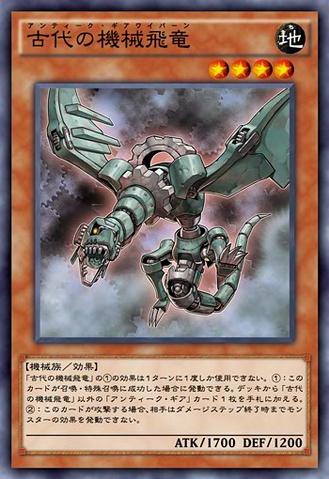 File:AncientGearWyvern-JP-Anime-AV.png