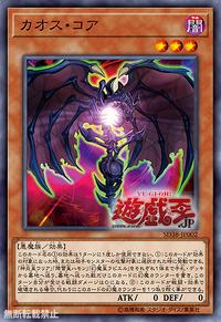 YuGiOh! TCG karta: Chaos Core