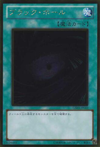 File:DarkHole-GS03-JP-GUR.jpg