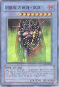 DarkMasterZorc-DCR-KR-SR-UE