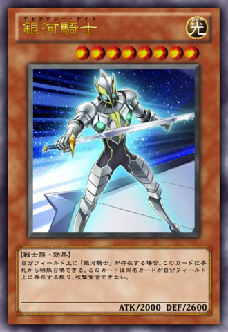File:GalaxyKnight-JP-Anime-ZX.png