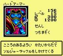 Hard Armor (DM2)