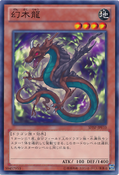 MythicTreeDragon-SHSP-JP-C