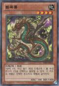 MythicTreeDragon-SHSP-KR-C-UE