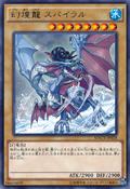 PhantasmSpiralDragon-MACR-JP-R