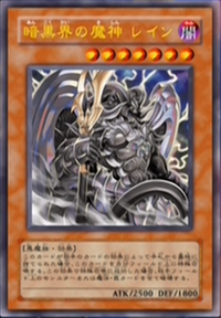 ReignBeauxOverlordofDarkWorld-JP-Anime-GX