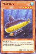 Submarineroid-SP02-TC-C
