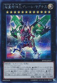 SuperQuantumMechaLordGreatMagnus-SPWR-JP-ScR