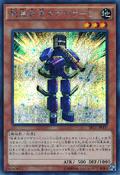 SuperheavySamuraiFlutist-SECE-JP-ScR