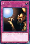 TrapHole-VS15-JP-C-S