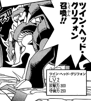 File:TwinHeadedGriffon-JP-Manga-DDM.png