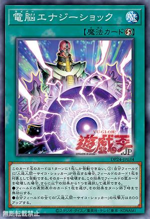 CyberEnergyShock-DP24-JP-OP