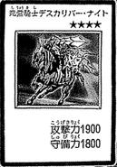 DeathKnightDeathcalibur-JP-Manga-DM