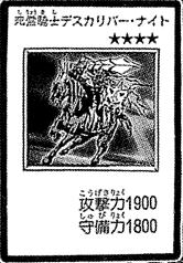 File:DeathKnightDeathcalibur-JP-Manga-DM.png