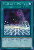 DuelistAlliance-MACR-JP-SR