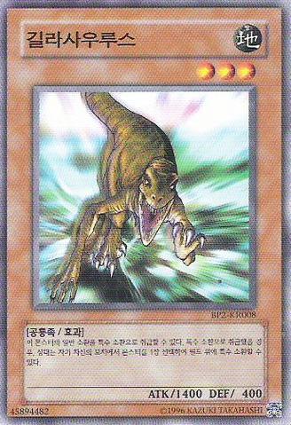 File:Gilasaurus-BP2-KR-C-UE.png