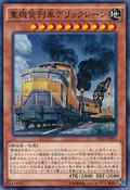 HeavyFreightTrainDerricrane-SECE-JP-C