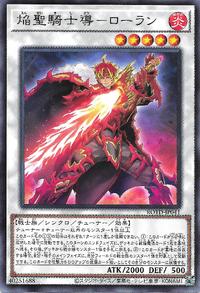 YuGiOh! TCG karta: Infernoble Knight Captain Roland