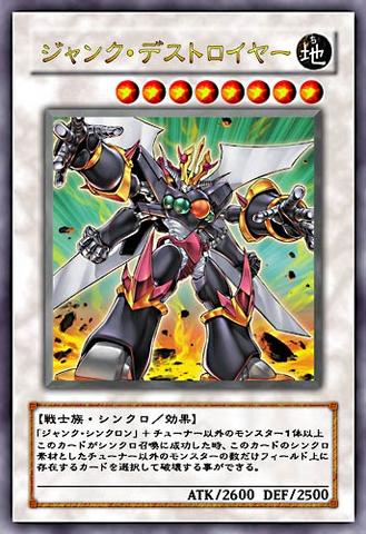 File:JunkDestroyer-JP-Anime-5D.png