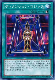 MagicalDimension-GS05-JP-C