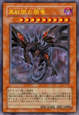 File:RedEyesDarknessDragon-JP-Anime-GX.png