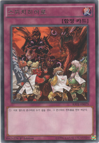 File:Switcheroroo-RATE-KR-R-1E.png