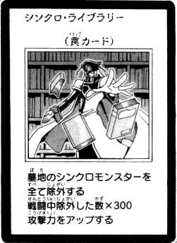 File:SynchroLibrary-JP-Manga-5D.png