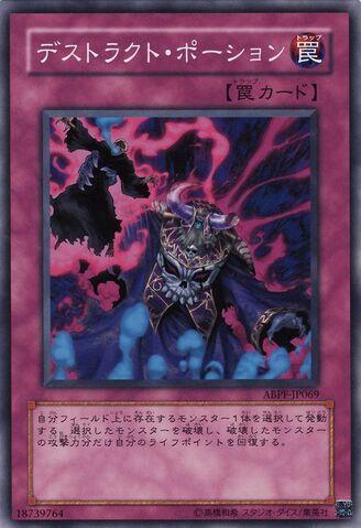 File:DestructPotion-ABPF-JP-C.jpg