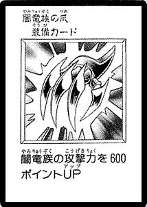 File:DragonNails-JP-Manga-DM.png