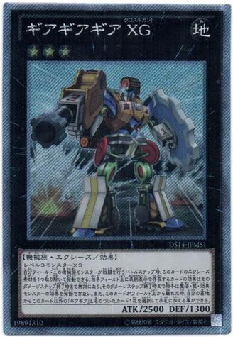 File:GeargiagearGigantXG-DS14-JP-EScR.png