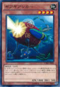 Geargianchor-CORE-JP-C