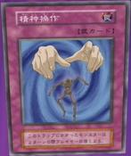 MindControl-JP-Anime-DM