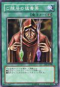 PoisonoftheOldMan-EE1-JP-C