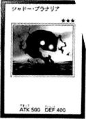 File:ShadowPlanarian-JP-Manga-ZX.png