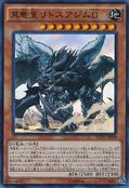 TrueKingLithosagymtheDisaster-RATE-JP-SR