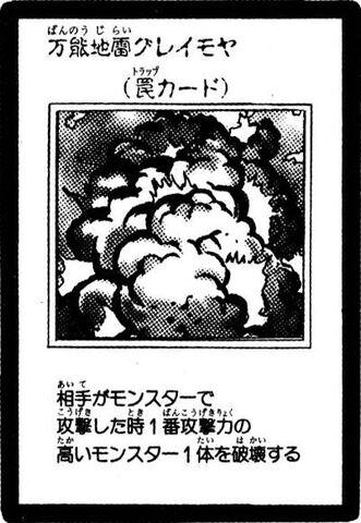 File:WidespreadRuin-JP-Manga-5D.jpg