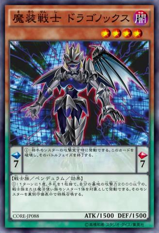 File:DragonoxtheEmpoweredWarrior-CORE-JP-OP.png