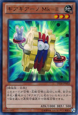File:GeargianoMkII-DS14-JP-UR.png