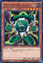 GreenGadget-DP17-JP-C