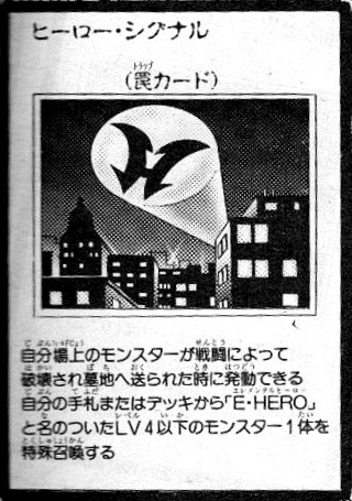 File:HeroSignal-JP-Manga-GX.jpg