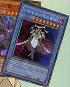 LitmusDoomSwordsman-JP-Anime-GX