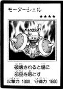 MotorShell-JP-Manga-R