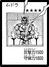 File:Mudora-JP-Manga-DM.png