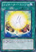ResonatorEngine-STOR-JP-C